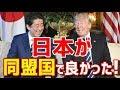 米国「日本が同盟国で良かった!」日本との緊密な友情にアメリカ人から喜びの声が殺到【海外の反応】