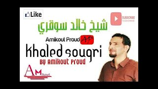 khaled sougri 2013 mp3