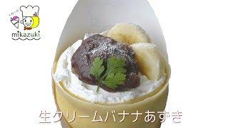 mqdefault - 生クリームバナナあずき 650円【くれ~ぷミカヅキ・富山クレープショップ】