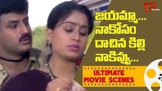 జయమ్మా.. నాకోసం దాచిన కిల్లి నాకివ్వు | Balakrishna & Vijayashanti Ultimate Movie Scenes | TeluguOne