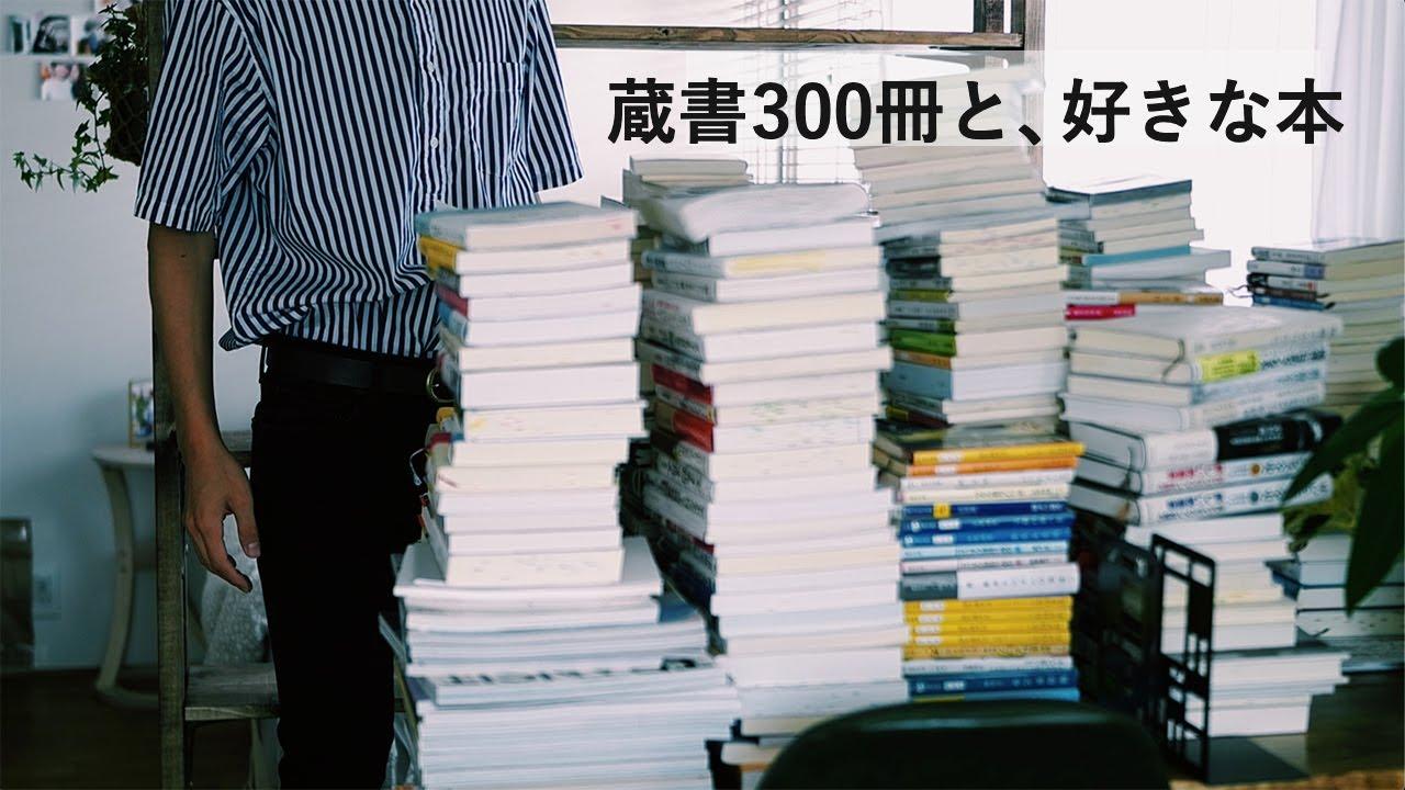 本棚整理と本棚紹介 25歳 IT企業勤務の300冊 大好きな作家・小説、人文学書についてのお話