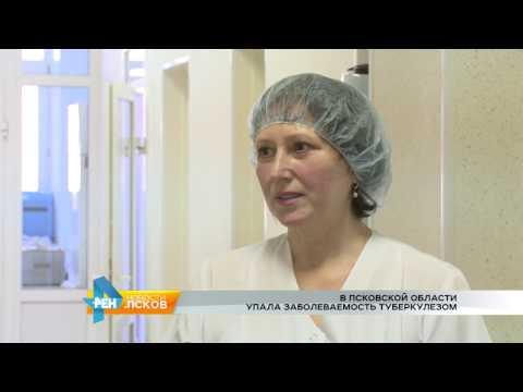 Новости Псков 23.03.2017 # В Псковской области упала заболеваемость туберкулезом