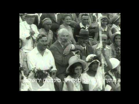 תיעוד היסטורי מרגש: ככה חגגנו את שבועות בשנת 1932...