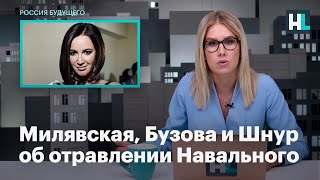 Милявская, Бузова и Шнур об отравлении Навального