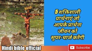 Hindi bible official - मुश्किल समय में कौन से