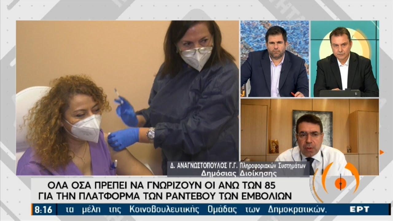 Αναγνωστόπουλος: Τι πρέπει να γνωρίζουν οι άνω των 85 για την πλατφόρμα εμβολιασμού| 11/01/2021| ΕΡΤ