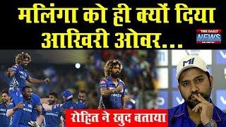 Rohit ने जीत के बाद खुद बताया Malinga को क्यों दिया आखिरी ओवर…