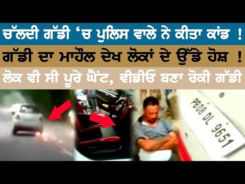Policeman did this act in a moving vehicle! Seeing this accident People get Amazed