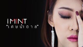 เศษน้ำตาล - iMINT [ Official MV ]