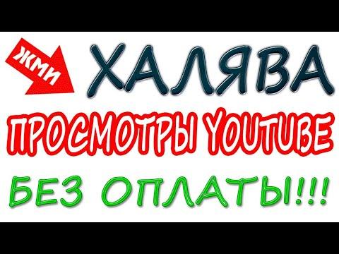 Бесплатная накрутка на видео YouTube 2019