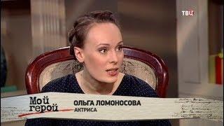 Ольга Ломоносова. Мой герой