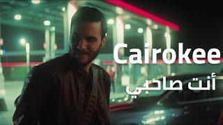 CairoKee - Enta Sahby (Official Song) | كايروكي - اغنية انت صاحبي تحميل MP3