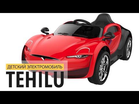 Детский электромобиль Tehilu