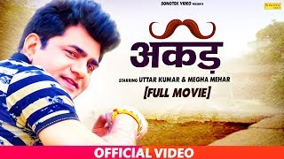 Akad | अकड़ | Uttar Kuma ( Dhakad Chhora ), Megha Mehar | Hindi Full Movies | Sonotek