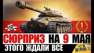 СЮРПРИЗ В ПАТЧЕ 1.5 НА 9 МАЯ! НЕУЖЕЛИ ДОЖДАЛИСЬ в World of Tanks?