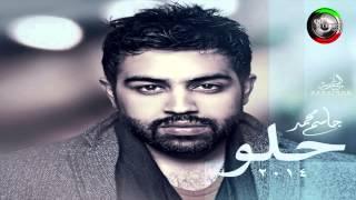 جاسم محمد - حلو