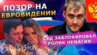 НОВЫЙ СУД НЕМАГИИ / ПОЗОР РОССИИ НА ЕВРОВИДЕНИИ 2018