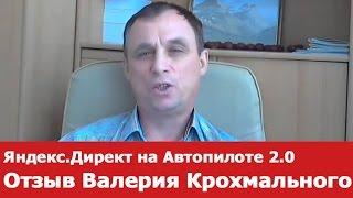 Яндекс.Директ на Автопилоте 2.0. Валерий Крохмальный.