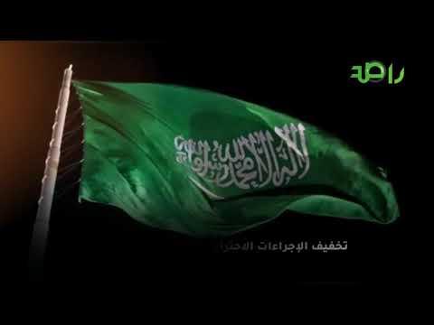 تخفيف الإجراءات الاحترازية لكورونا في السعودية