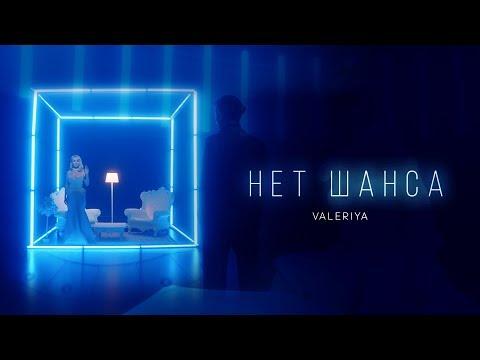 Валерия - Нет шанса (Премьера клипа, 2019) 0+