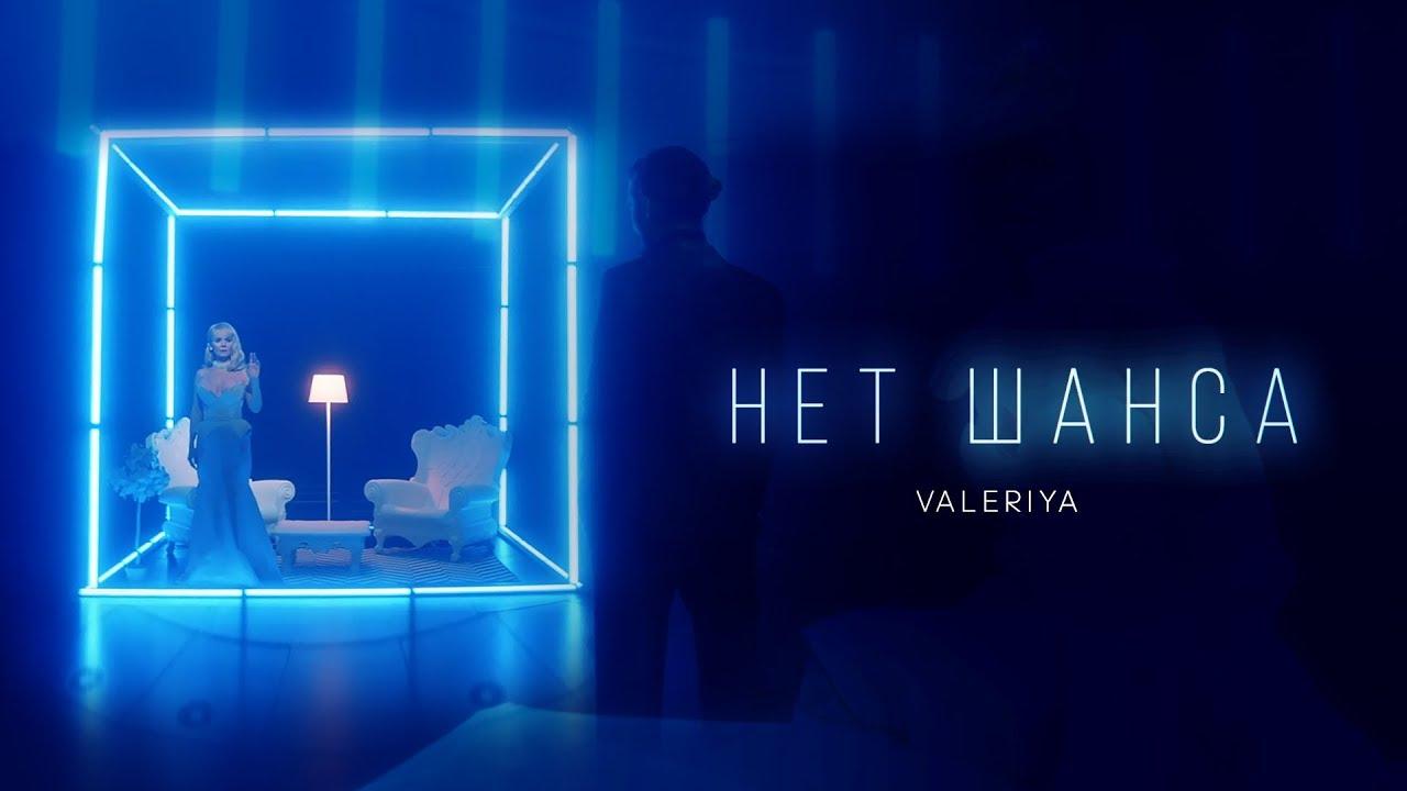 Валерия — Нет шанса