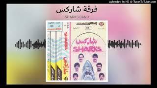 اغاني طرب MP3 فرقة شاركس - مسموح يلي تعذر | Sharks Band - msmwo7 yly t3zr تحميل MP3