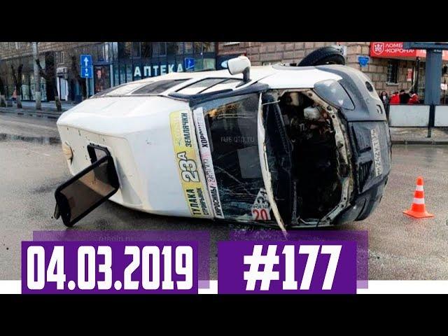 Новые записи АВАРИЙ и ДТП с АВТО видеорегистратора #177 Март 04.03.2019