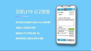 대전광역시 코로나 안전신문고 앱 모션…
