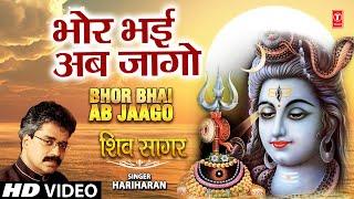 Morning Shiv Bhajan I Bhor Bhai Ab Jaago I HARIHARAN I