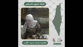 انتماء2021: قصائد لعيون فلسطين، الشاعرة عفاف غنيم، الاردن