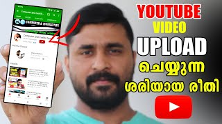 Youtube Video അപ്ലോഡ് ചെയ്യുന്ന ശരിയായ രീതി   How To Upload Video On Youtube || Shijo p Abraham