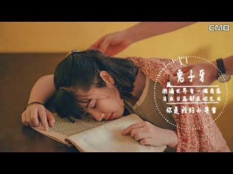 兔子牙-你是我的小宇宙 【高清動態歌詞MV】♫『我陪你到最後 決不會放手』