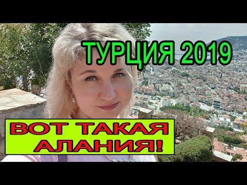 Турция 2019: обзорная экскурсия от Coral Travel. Не лучший способ знакомства с Аланией! видео