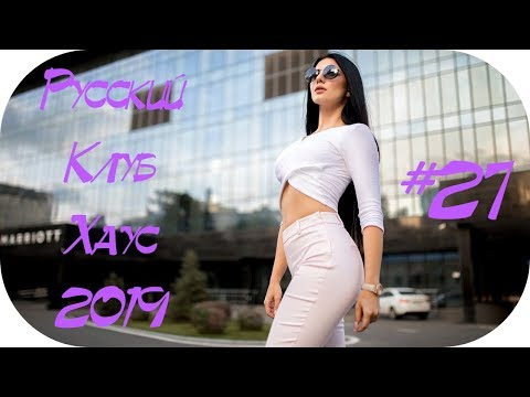🇷🇺 РУССКИЙ КЛУБ ХАУС 2019 🔊 Russian Music 2019 🔊 Русская Дискотека 2019 🔊 Russian Club 2019 #27