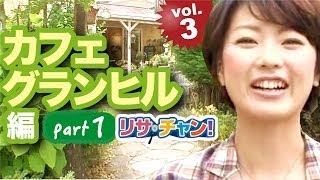 木実の行ってこのみ!カフェ グランヒル編 Part1