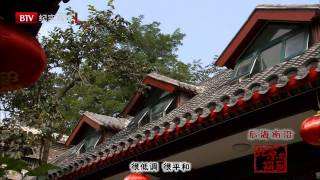 Video : China : BeiYan and NanYan hutongs by HouHai Lake, BeiJing 北京
