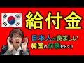 韓国人が日本の特別定額給付金を羨ましいと思った理由