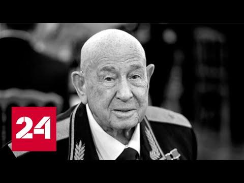 Ушел из жизни советский космонавт Алексей Леонов - Россия 24 видео