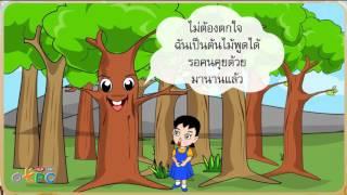 สื่อการเรียนการสอน ต้นไม้พูดได้ ป.2 ภาษาไทย
