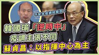 蘇貞昌赴立院報告2100億紓困案