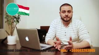 2 й урок Угорська онлайн