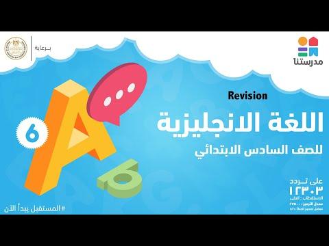 Revision | الصف السادس الابتدائي | English - Part 4