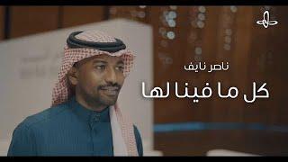 كل مافينا لها - ناصر نايف - 2020 Nasser naaif - kel ma fena laha تحميل MP3
