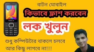 Button mobile flashing tutorial in Bangla  l mobile flash