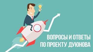 Вебинар с ответами на вопросы по проекту Дуюнова.