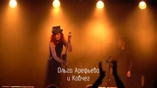 """Ольга Арефьева и Ковчег """"Аутисты"""""""