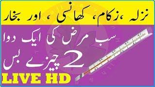 Flu Treatment || Cheenkain,Nazla,Zukaam,Bukhaar Balgham Aur