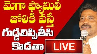 LIVE || Akula Siva Strong Counter To Chinni Krishna Over comments on Pawan | Political Fire