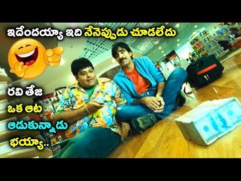 ఇదేందయ్యా ఇది నేనెప్పుడు చూడలేదు || Latest Telugu Movie Scenes|| Ravi Teja,Deeksha seth
