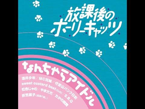 『放課後のホーリーキャッツ』フルPV( #なんちゃらアイドル )